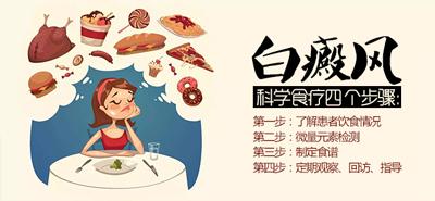 白癜风饮食注意事项